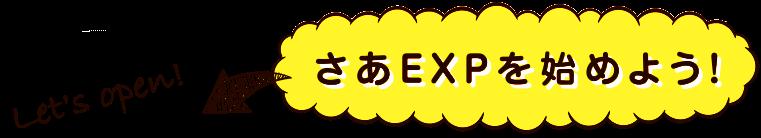 さあEXPを始めよう!